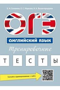 ОГЭ. Английский язык. Тренировочные тесты QR-код для аудио