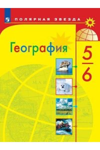 География. 5-6 классы