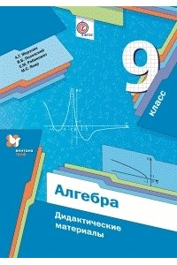 Алгебра. 9кл. Дидактические материалы