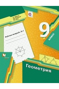 Геометрия. 9 класс. Рабочая тетрадь №1.