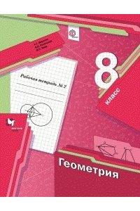 Геометрия. 8 класс. Рабочая тетрадь №2