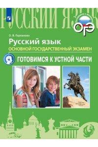 Русский язык. ОГЭ. Готовимся к устной части