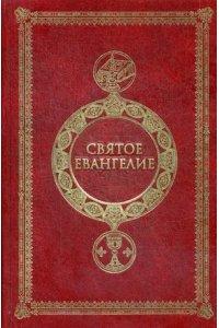 Святое Евангелие крупным шрифтом c выделением слов Спасителя красным цветом