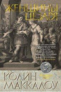 Женщины Цезаря. Цикл Владыки Рима. Кн.4