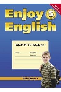 Enjoy English-5: Workbook / Английский с удовольствием. Рабочая тетрадь №1. 5 класс. ФГОС