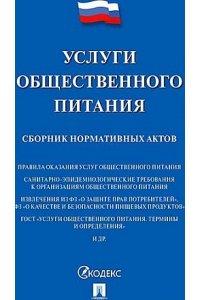Услуги общественного питания. Сборник нормативных актов.-М.:Проспект,2019.