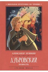 Пушкин А. Дубровский: повесть