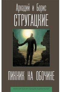 Стругацкий А.Н. Пикник на обочине