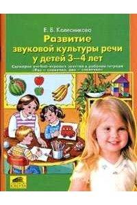 Методичка. Развитие звуковой культуры речи у детей 3-4 лет
