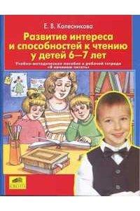 Я начинаю читать. Развитие интереса и способностей к чтению у детей 6-7 лет. Методическое пособие