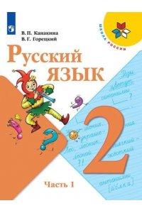 Русский язык. 2 класс. В 2-х ч. Ч. 1
