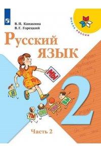 Русский язык. 2 класс. В 2-х ч. Ч. 2