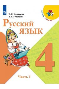 Русский язык. 4 класс. В 2-х ч. Ч. 1