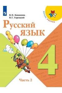 Русский язык. 4 класс. В 2-х ч. Ч. 2
