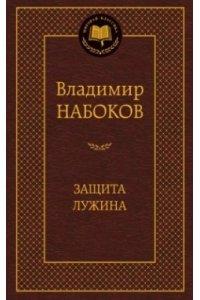 Набоков В. Защита Лужина