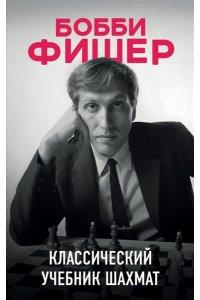 Бобби Фишер. Классический учебник шахмат