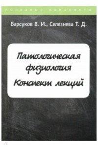 Барсуков В.И. Патологическая физиология. Конспект лекций