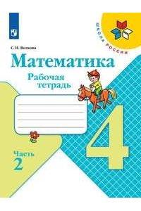 Математика. Рабочая тетрадь. 4 класс. Часть 2. ФГОС