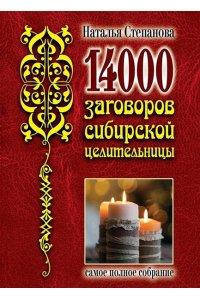 14 000 заговоров сибирской целительницы