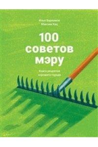 Варламов Илья 100 советов мэру: Книга рецептов хорошего города
