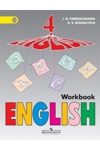 Английский язык. Рабочая тетрадь. 4 класс. Пособие для учащихся общеобразовательных учреждений и школ с углубленным изучением английского языка