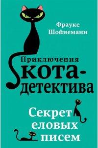 Шойнеманн Ф. Секрет еловых писем (#2)