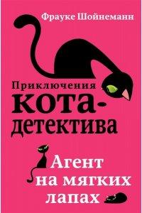 Шойнеманн Ф. Агент на мягких лапах (#1)