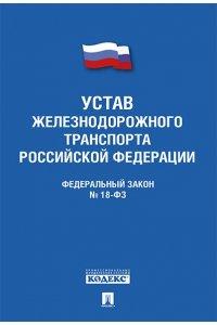 Устав железнодорожного транспорта Российской Федерации. Федеральный закон № 18-ФЗ
