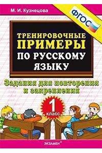 Тренировочные примеры по русскому языку. 1 класс. Задания для повторения и закрепления. ФГОС