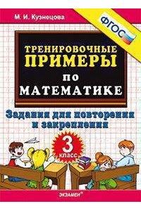 Тренировочные примеры по математике. 3 класс. Задания для повторения и закрепления. ФГОС