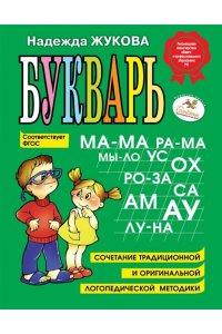 Букварь: пособие по обучению дошкольников правильному чтению. Гриф МО РФ