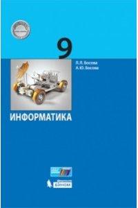 Информатика. 9 класс учебник Босова Л.Л.,Босова А.Ю.