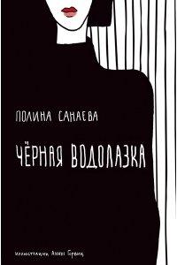 Полина Санаева Черная водолазка