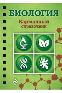 Биология. Карманный справочник