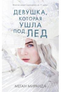Миранда Меган Young Adult. #Trendbooks thriller. Девушка, которая ушла под лед