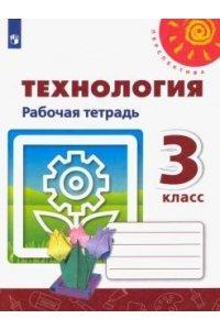 Технология.Рабочая тетрадь. 3 класс. ФГОС