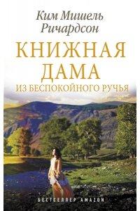 Ричардсон К. Книжная дама из Беспокойного ручья