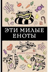 Андерсен М. #Эти милые еноты: раскраска-антистресс