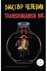 Пелевин В.О. Transhumanism inc. Подарочное издание