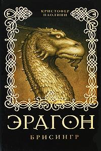 Эрагон. Книга 3Брисингр
