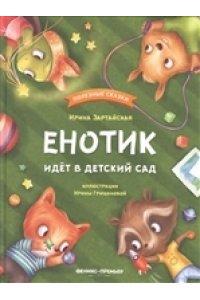 Зартайская И. Енотик идет в детский сад