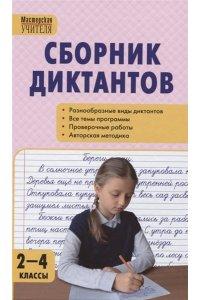 МУ Сборник диктантов и проверочных работ по русскому языку 2-4 кл. ФГОС 7Бц