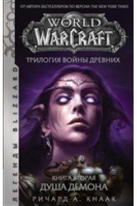 Кнаак Ричард World of Warcraft. Трилогия Войны Древних: Душа Демона