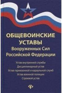 ОБЩЕВОИНСКИЕ УСТАВЫ ВООРУЖЕННЫХ СИЛ РФ 2020 ТВ ФЕНИКС