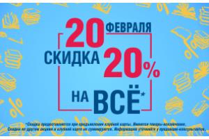 20 февраля скидка 20%!