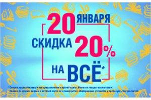 20 января скидка 20%!