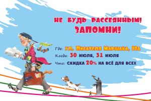 """Открытие нового магазина """"Амиталь""""!"""