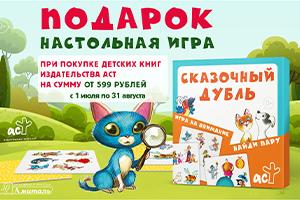 Лето приключений с АСТ!