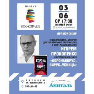 Онлайн-встреча с Игорем Прокопенко