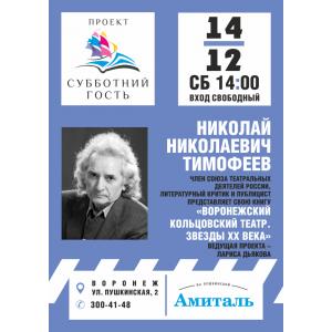 Воронежский Кольцовский театр. Звёзды 20 века